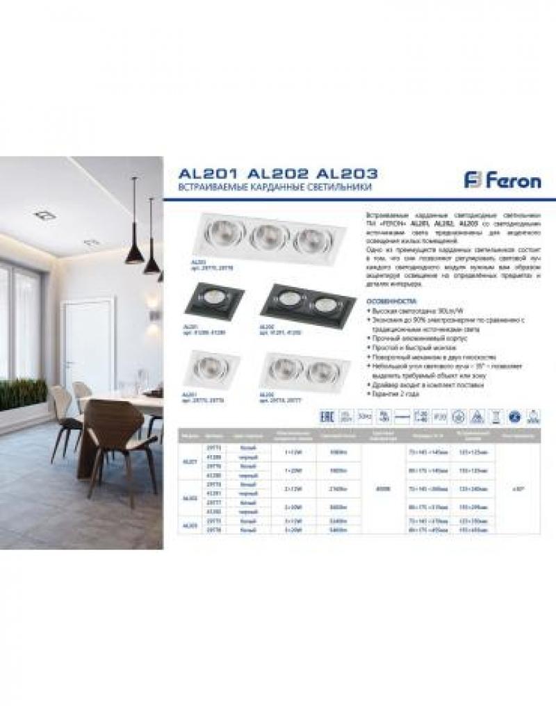 Светодиодный светильник Feron AL201 карданный 1x12W 4000K 35 градусов ,черный
