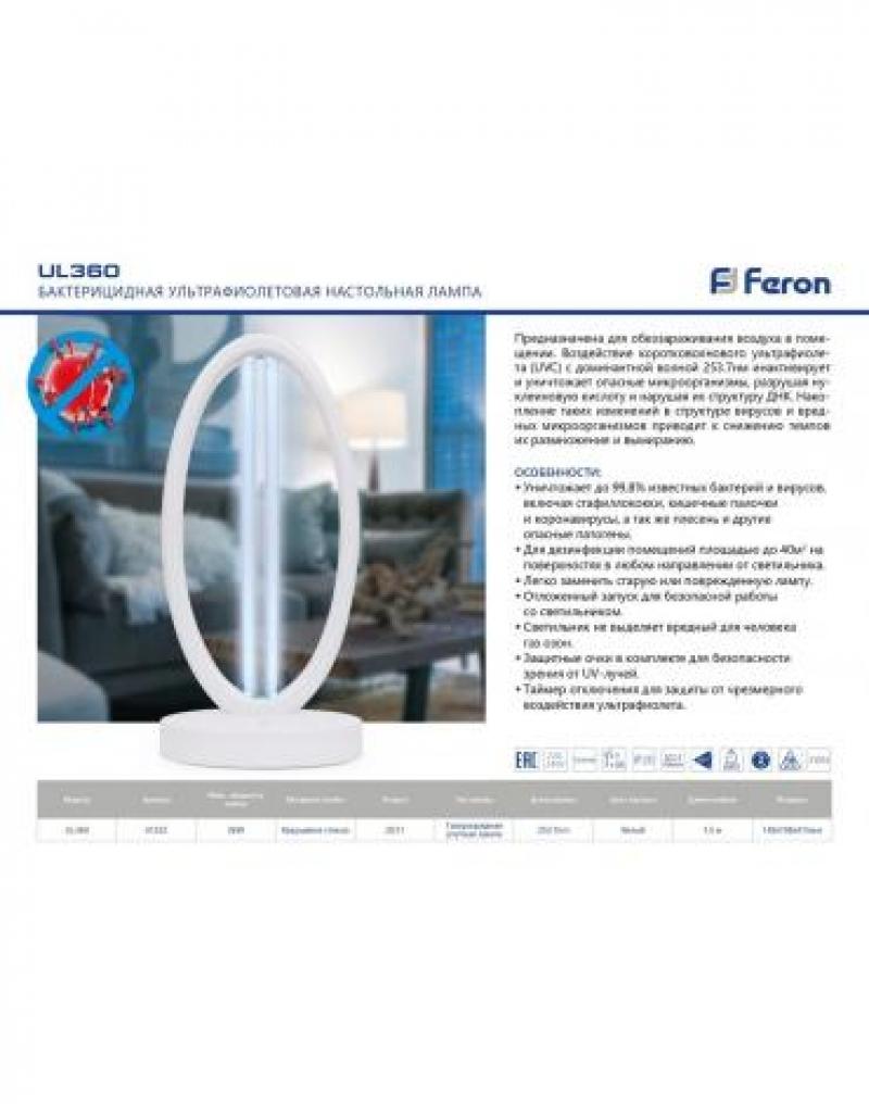 Бактерицидная ультрафиолетовая настольная лампа Feron UL360 36W белый 140*198*415мм