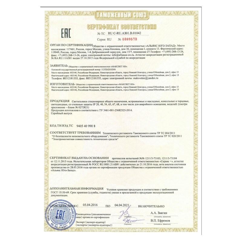Светодиодный светильник STELLAR серии ЖКХ 7,5 W 550 Lm 4000K с акустическим датчиком и степенью защиты 170x120х65