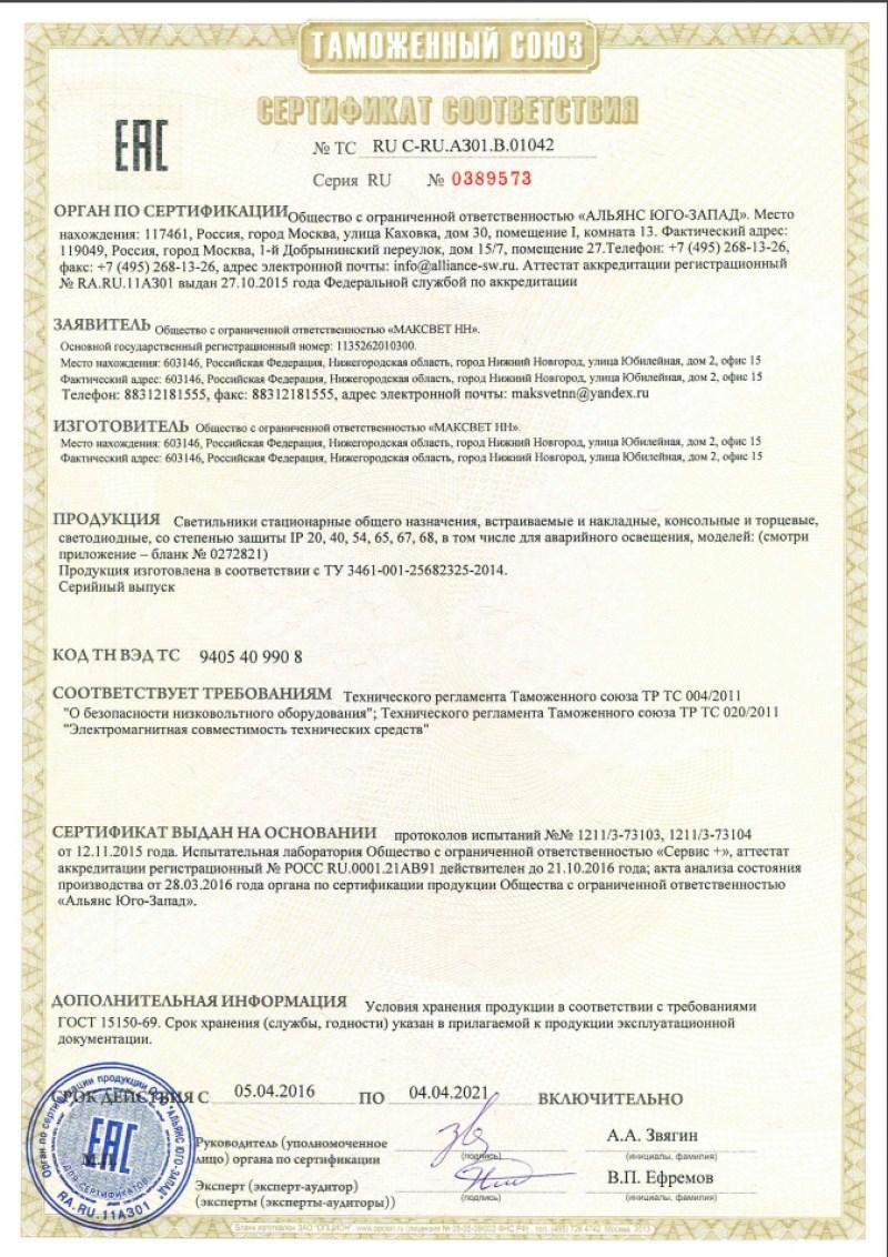 Офисный светодиодный светильник Армстронг STELLAR 40 W встраиваемый/накладной 4680 Lm 4000K 595x595x40 mm Призма