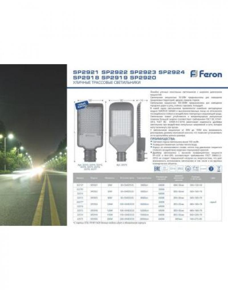 Светодиодный уличный консольный светильник Feron SP2924 100W 6400K 100-265V, серый