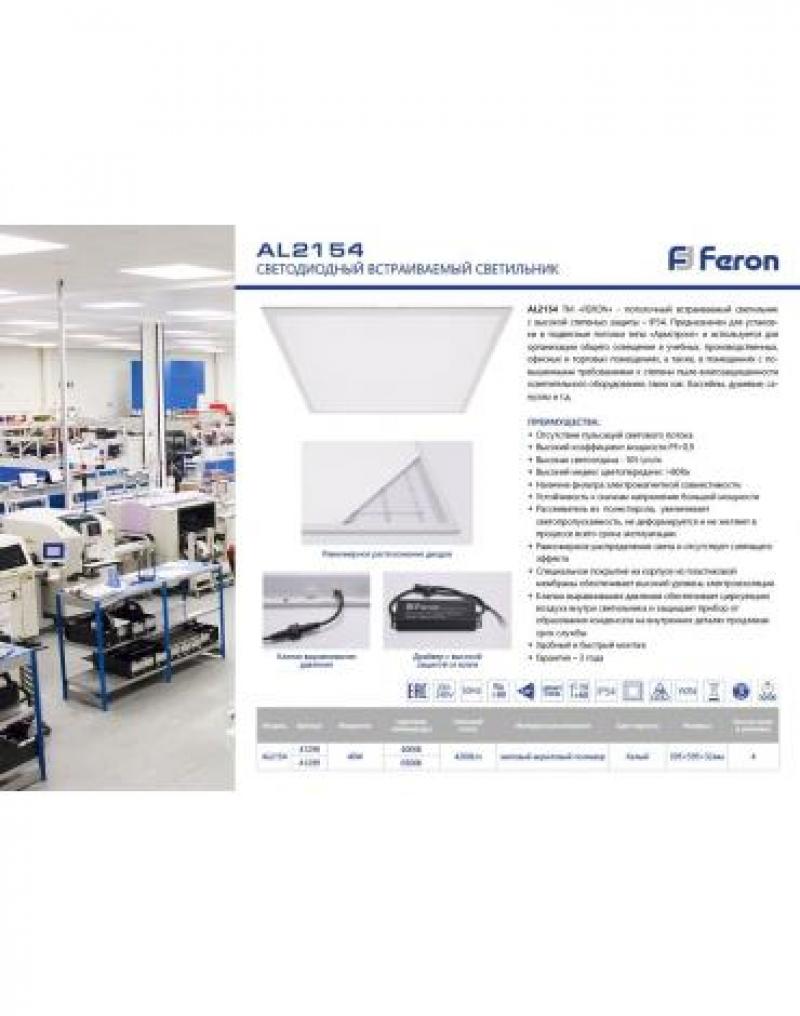 Светодиодная панель Feron AL2154 встраиваемая Армстронг 40W 6500K белый ЭПРА в комплекте