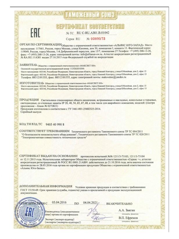 Светодиодный светильник промышленный складской STELLAR серии PROM-60 60W 7238 Lm 5000K 600х75х130 мм